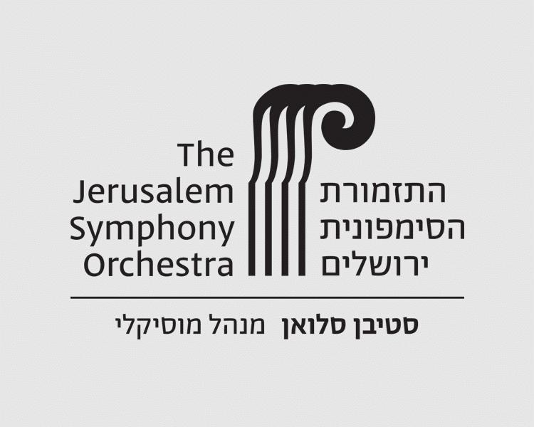 JSO_logo_ALPHA_HEB